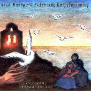 Απλά Μαθήματα Ελληνικής Πατριδογνωσίας