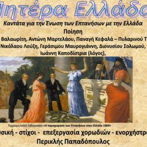 Μητέρα Ελλάδα