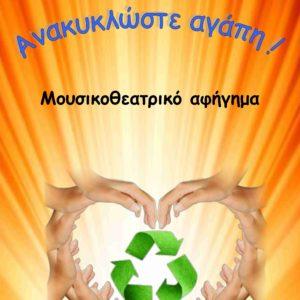 Ανακυκλώστε αγάπη